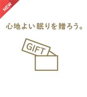 main_bn_gift