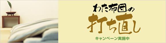 top_bn_uchinaoshi