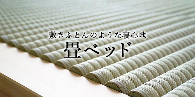 tatami-bed